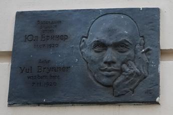 Rodiště Yula Brynnera, Vladivostok, Rusko